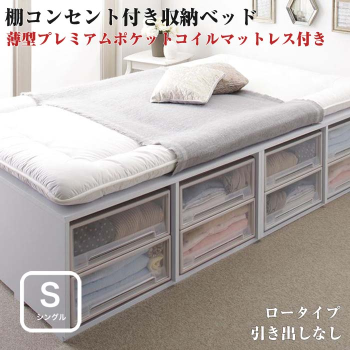 高さが選べる 棚付き コンセント付き デザイン収納ベッド Schachtel シャフテル 薄型プレミアムポケットコイルマットレス付き 引き出しなし ロータイプ(代引不可)(NP後払不可)