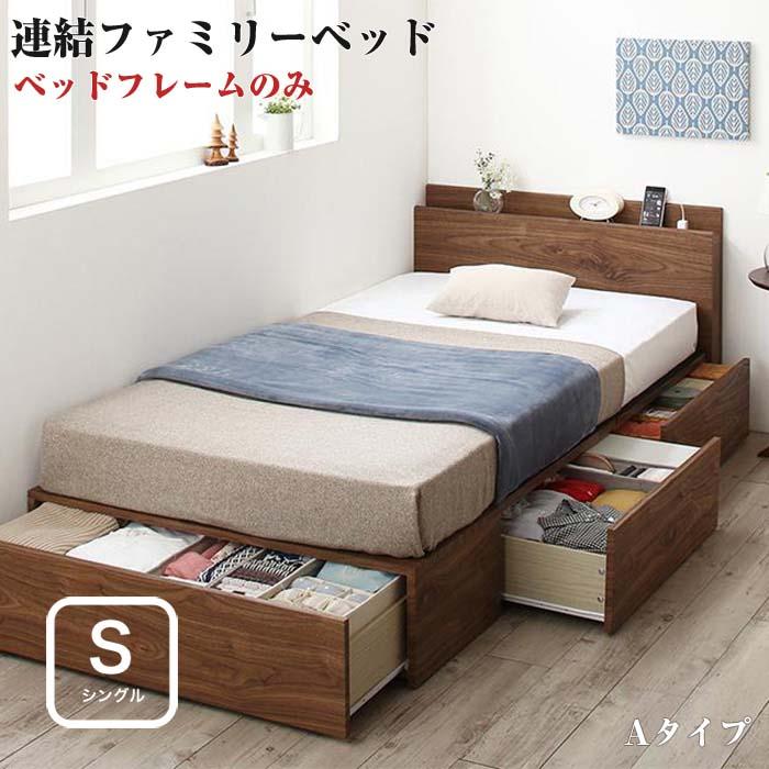コンパクトに収納できる 連結ベッド ファミリーベッド Dearka ディアッカ ベッドフレームのみ Aタイプ シングルサイズ シングルベッド ベット(代引不可)