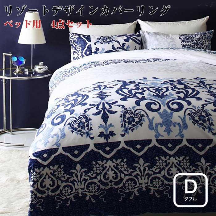 綿100% やわらか 肌触り しわになりにくい リゾートデザインカバーリング Brise de mer series La mer ラメール 布団カバーセット ベッド用 ダブルサイズ 4点セット