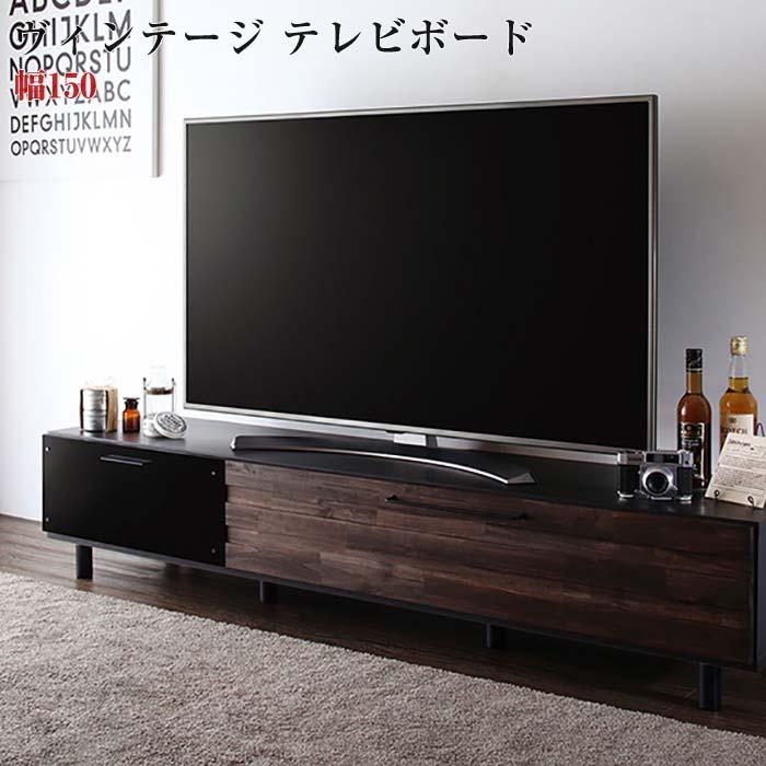 国産完成品 古木風ヴィンテージデザイン テレビボード Nostal board ノスタルボード 幅150(代引不可)(NP後払不可)