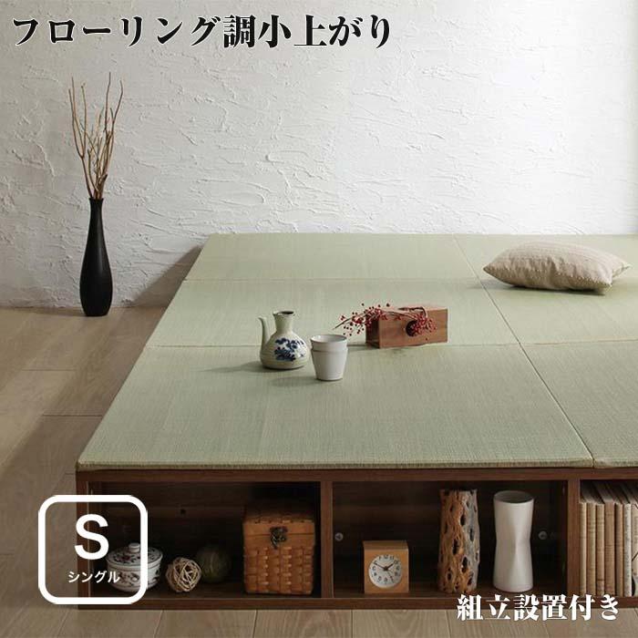 組立設置付 シェルフ棚付き 引出収納付きベッドとしても使える フローリング調デザイン小上がり ひだまり シングルサイズ (代引不可)
