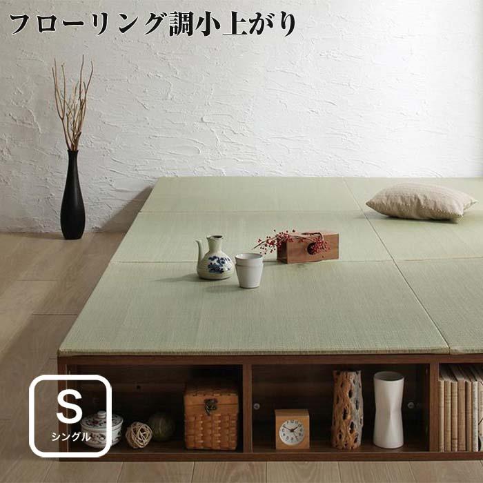 引出収納付きベッド 引き出し付き 収納付き シェルフ付き 棚付き ベッド シングルサイズ シングル フローリング調デザイン小上がり 木製 木目 木製ベッド すのこベッド 隙間 ひだまり シングルサイズ お客様組立
