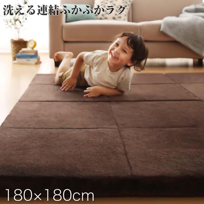 ソファメーカーが作るからへたりにくい 洗える連結ふかふかラグ 180×180cm