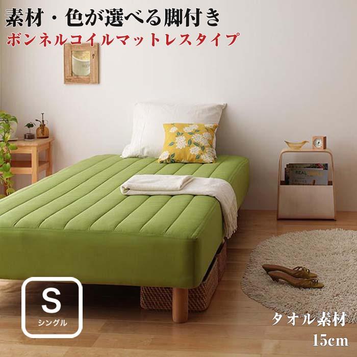 マットレスベッド カバーリング 脚付きマットレスベッド ベット ボンネルコイルマットレスタイプ タオル素材 シングルサイズ 15cm シングルベッド ベット(代引不可)(NP後払不可)