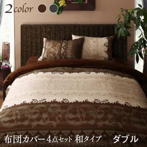 寝具カバー リゾートデザイン 裏なめらか 毛布つき あったか カバーリング Brise de mer series Layure レユール 布団カバーセット 和式用 ダブルサイズ 4点セット