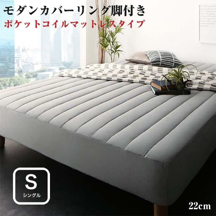 モダンカバーリング脚付きマットレスベッド マットレスベッド ポケットコイルマットレスタイプ シングルサイズ 22cm シングルベッド ベット(代引不可)(NP後払不可)