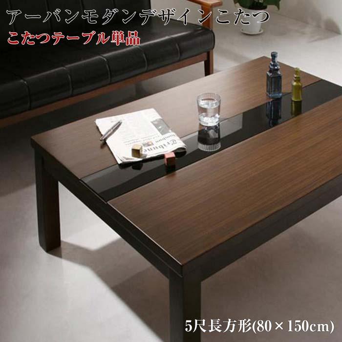 アーバンモダンデザインこたつ GWILT CFK グウィルト シーエフケー こたつテーブル単品 5尺長方形 (80×150cm) コタツ 炬燵