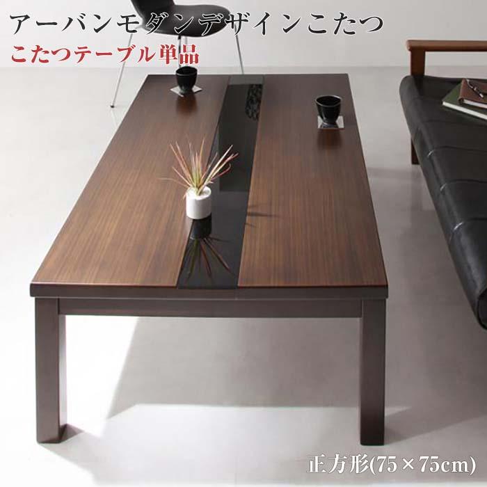アーバンモダンデザインこたつ GWILT CFK グウィルト シーエフケー こたつテーブル単品 正方形 (75×75cm) コタツ 炬燵