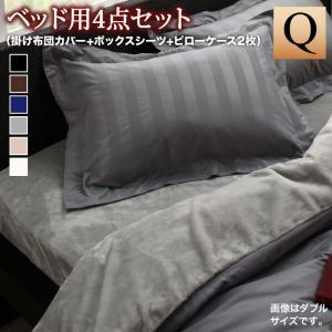 冬のホテルスタイル プレミアム毛布とモダンストライプのカバーリングシリーズ 布団カバーセット ベッド用 クイーンサイズ 4点セット 寝具カバー