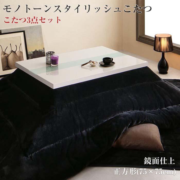 こたつセット モノトーンスタイリッシュモダンデザインこたつ UNO FK ウノ エフケー こたつ3点セット 鏡面仕上 正方形 (75×75cm) コタツ 炬燵 こたつテーブル