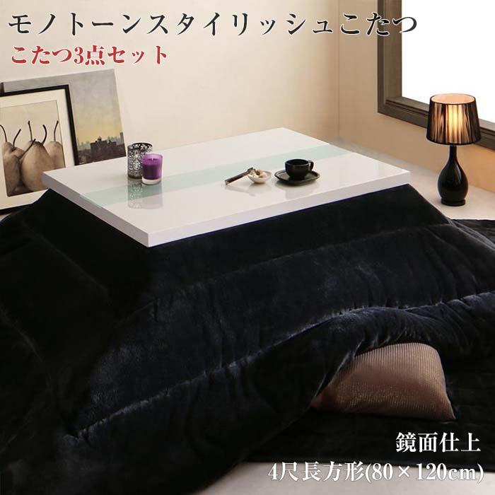 こたつセット モノトーンスタイリッシュモダンデザインこたつ UNO FK ウノ エフケー こたつ3点セット 鏡面仕上 4尺長方形 (80×120cm) コタツ 炬燵 こたつテーブル