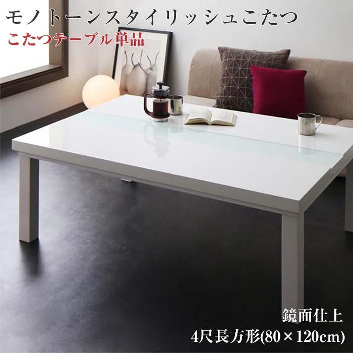 モノトーンデザイン UNO FK ウノ エフケー こたつテーブル単品 鏡面仕上 4尺長方形 (80×120cm) コタツ 炬燵