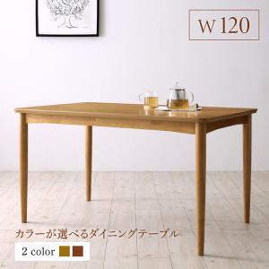 リビングダイニング Laurent ローラン ダイニングテーブル 幅120 食卓テーブル 木製