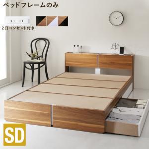 棚付き コンセント付き 収納 ベッド Separate セパレート ベッドフレームのみ セミダブルサイズ