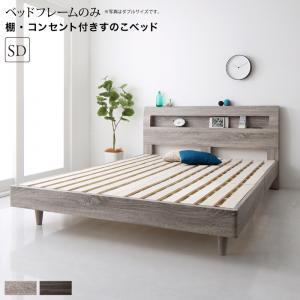 棚付き コンセント付き デザインすのこベッド Skille スキレ ベッドフレームのみ セミダブルサイズ セミダブルベッド ベット