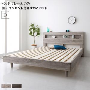 棚付き コンセント付き デザインすのこベッド Skille スキレ ベッドフレームのみ ダブルサイズ ダブルベッド ベット