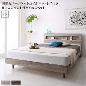 棚付き コンセント付き デザインすのこベッド Skille スキレ 国産カバーポケットコイルマットレス付き ダブルサイズ ダブルベッド ベット