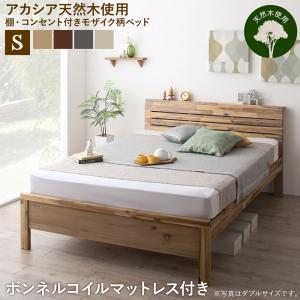 高さ調節可能 棚付き コンセント付き デザインベッド Cimos シーモス ボンネルコイルマットレス付き シングルサイズ