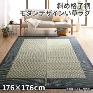 斜め格子柄 モダンデザイン い草 ラグ 雅 みやび 176×176cm マット 絨毯 カーペット