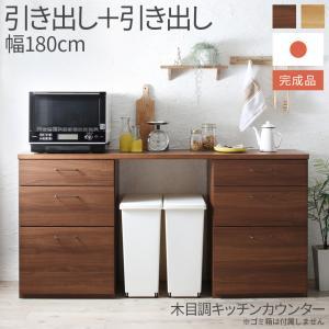 日本製 完成品 幅180cm 木目調 ワイド キッチンカウンター Chelitta チェリッタ 2点セット 引き出し+引き出し