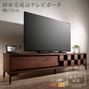 国産 完成品 木目調 モダンデザイン テレビボード eldes エルデス