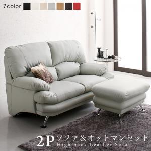 日本の家具メーカーがつくった 贅沢仕様のくつろぎ ハイバックソファ レザータイプ ソファ&オットマンセット 2P