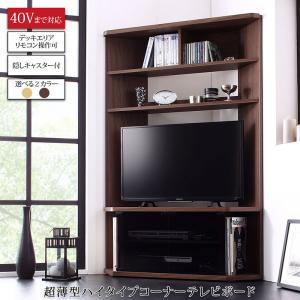 ハイタイプ コーナー テレビボード Nova-next ノヴァネクスト テレビ台 壁面収納