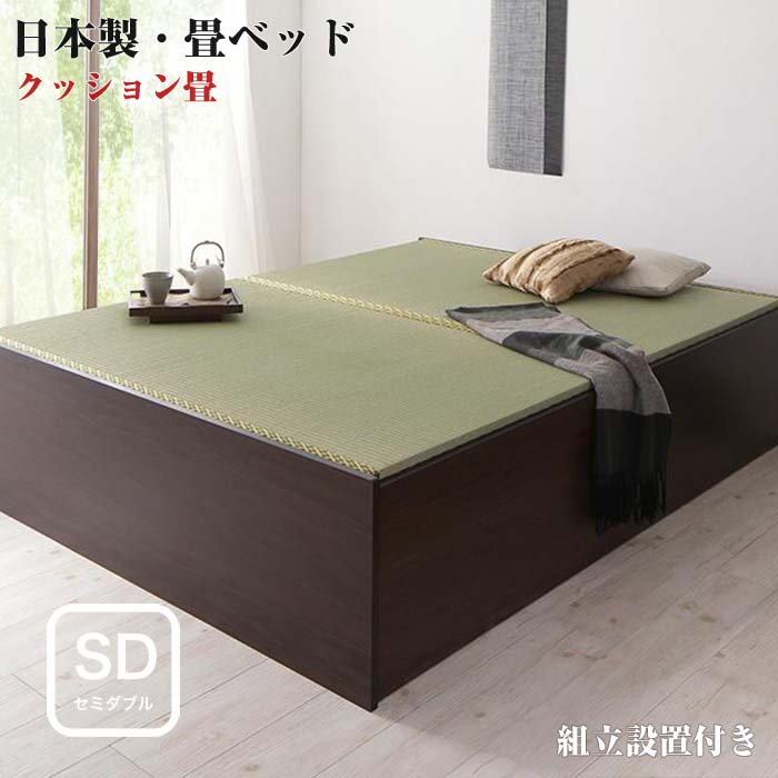組立設置付 日本製 布団が収納できる 大容量 収納 畳ベッド 悠華 ユハナ クッション畳 セミダブルサイズ 42cm