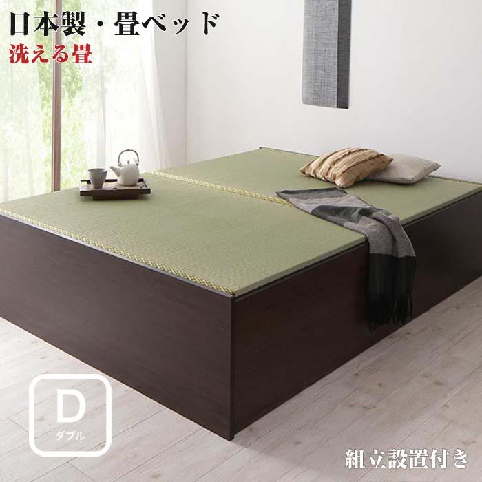 組立設置付 日本製 布団が収納できる 大容量 収納 畳ベッド 悠華 ユハナ 洗える畳 ダブルサイズ 42cm