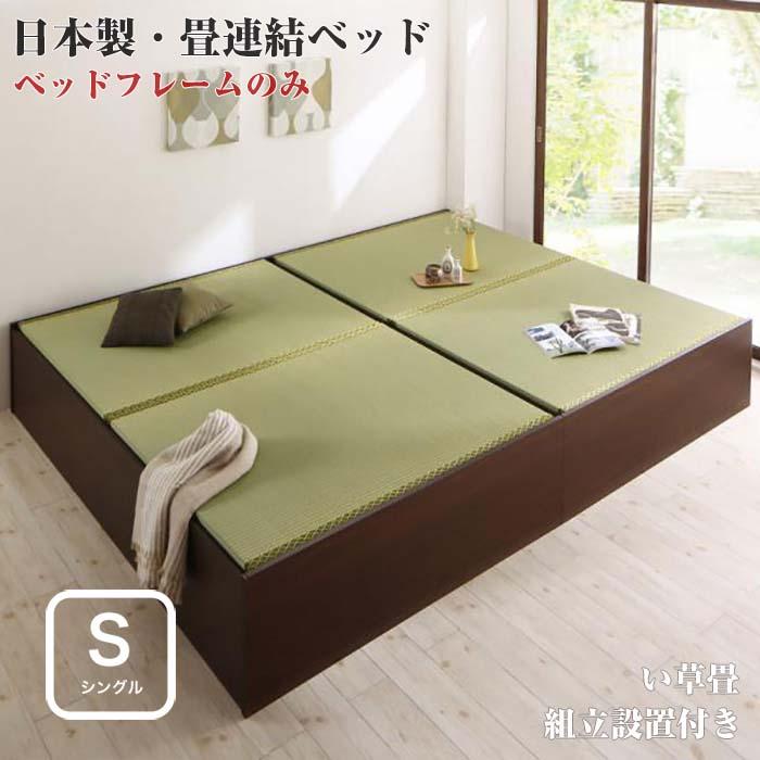 組立設置付 日本製 布団が収納できる 大容量 収納 畳 連結 ベッド 陽葵 ひまり ベッドフレームのみ い草畳 シングルサイズ 42cm
