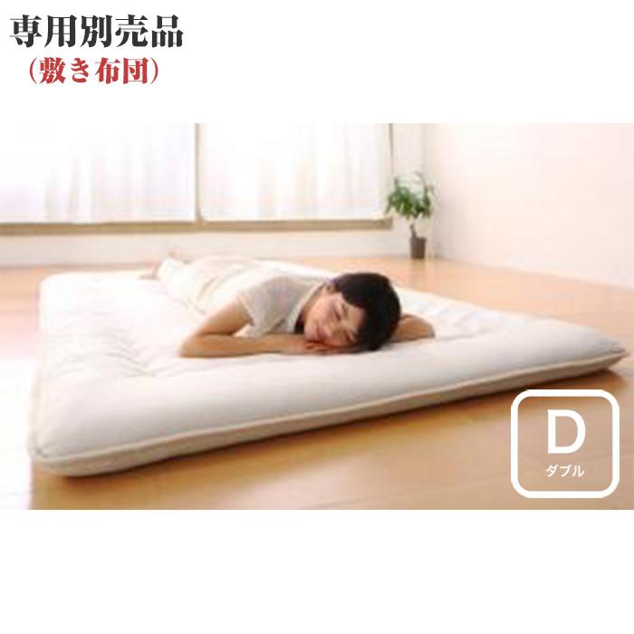 陽葵 ひまり 専用別売品(敷き布団) ダブルサイズ