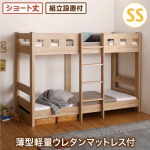 組立設置付 二段ベッド コンパクト頑丈 2段ベッド minijon ミニジョン ウレタンマットレス付き セミシングルサイズ ショート丈