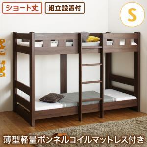 組立設置付 二段ベッド コンパクト頑丈 2段ベッド minijon ミニジョン 薄型軽量ボンネルコイルマットレス付き シングルサイズ ショート丈