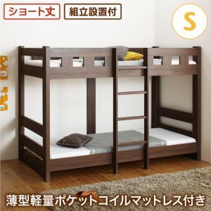 組立設置付 二段ベッド コンパクト頑丈 2段ベッド minijon ミニジョン 薄型軽量ポケットコイルマットレス付き シングルサイズ ショート丈