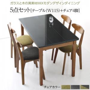 ガラス 木 異素材 MIX モダンデザイン リビングダイニングセット Glassik グラシック 5点セット (ダイニングテーブル + ダイニングチェア4脚) W115