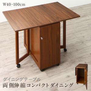 収納庫付き 両側 バタフライ 天板 コンパクト 伸縮 ダイニング Ivano イヴァーノ ダイニングテーブル W40-100 ※テーブルのみ