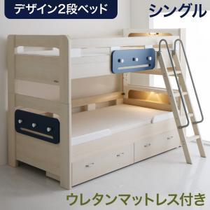 二段ベッド デザイン 2段ベッド Tovey トーヴィ ウレタンマットレス付き シングルサイズ