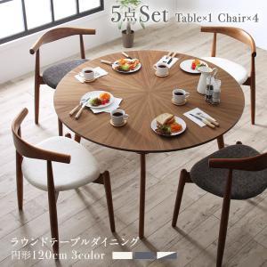 北欧デザインラウンドテーブルダイニング Knut クヌート 5点セット (ダイニングテーブル + ダイニングチェア4脚) 直径120