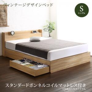 ヴィンテージデザイン 棚・コンセント付き収納ベッド Barlley バーレイ スタンダードボンネルコイルマットレス付き シングルサイズ シングルベッド ベット