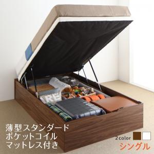 お客様組立 通気性抜群 跳ね上げすのこベッド Cehack セアック 薄型スタンダードポケットコイルマットレス付き 縦開き シングルサイズ 深さラージ シングルベッド ベット