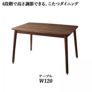 こたつテーブル こたつ テーブル W120 年中快適 こたつもソファも高さ調節 リビング ダイニング Cesar セザール ダイニングこたつテーブル 炬燵 コタツ 天然木 コーヒーテーブル オールシーズン ウォールナット材 電気こたつ 電気ヒーター 温度調整つまみ おしゃれ