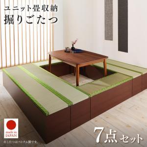 収納付きユニット畳掘りごたつシリーズ 7点セット (こたつテーブル+畳スツール6台)長方形 (75×105cm)