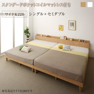 家族ベッド 棚付き コンセント付き ツイン 連結 すのこ ファミリーベッド Famine ファミネ スタンダードポケットコイルマットレス付き ワイドK220