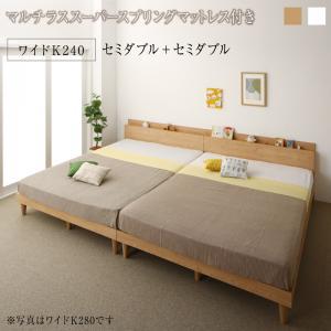 家族ベッド 棚付き コンセント付き ツイン 連結 すのこ ファミリーベッド Famine ファミネ マルチラススーパースプリングマットレス付き ワイドK240 (SD×2)