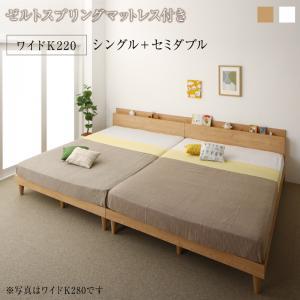 家族ベッド 棚付き コンセント付き ツイン 連結 すのこ ファミリーベッド Famine ファミネ ゼルトスプリングマットレス付き ワイドK220
