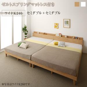 家族ベッド 棚付き コンセント付き ツイン 連結 すのこ ファミリーベッド Famine ファミネ ゼルトスプリングマットレス付き ワイドK240 (SD×2)