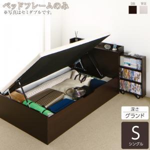 お客様組立 通気性抜群 スライド本棚付き 跳ね上げ式 収納ベッド Breath-IN ブレスイン ベッドフレームのみ シングルサイズ 深さグランド シングルベッド ベット