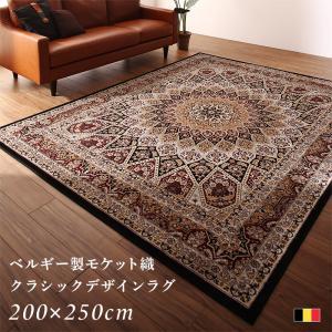 ベルギー製モケット織クラシックデザインラグ Arrivo アリーヴォ 200×250cm カーペット マット 絨毯