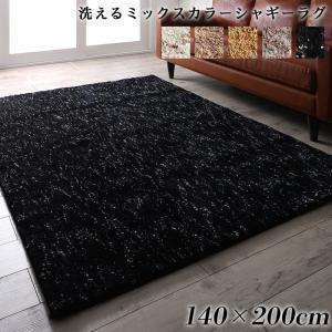 ふわふわボリュームの洗えるミックスカラーシャギーラグ Morful モルフル 140×200cm カーペット マット 絨毯