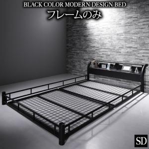 ブラックモダンベッド EXCLAM‐B ♯3 エクスクラム・ビー ナンバースリー ベッドフレームのみ セミダブルサイズ セミダブルベッド ベット
